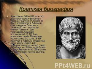 Презентация на тему Аристотель Заслуги в биологии скачать  слайда 2 Краткая биография Аристотель 384 322 до н э древнегреческий философ