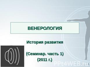 oyini-donovanoz-prezentatsiya-klassniy-chas