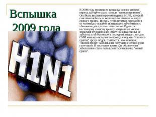 Вспышка 2009 года В 2009 году произошла вспышка нового штамма вируса, которую ср