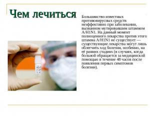 Чем лечиться Большинство известных противовирусных средств неэффективно при забо