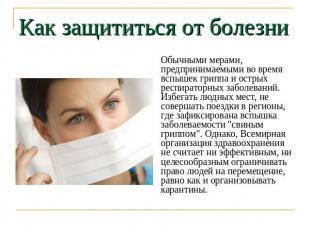 Как защититься от болезни Обычными мерами, предпринимаемыми во время вспышек гри