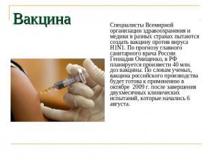 Вакцина Специалисты Всемирной организации здравоохранения и медики в разных стра