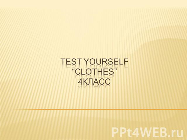 "Test Yourself"" CLOTHES"" 4класс"