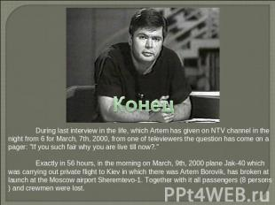 конец During last interview in the life, which Artem has given on NTV channel in