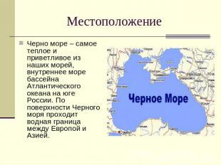 Доклад на тему черное море по географии 4026