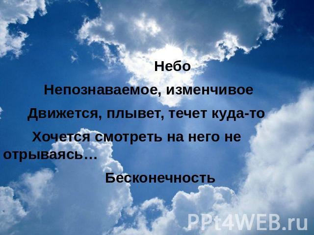 дачу стихи про небо короткие если пути повстречается