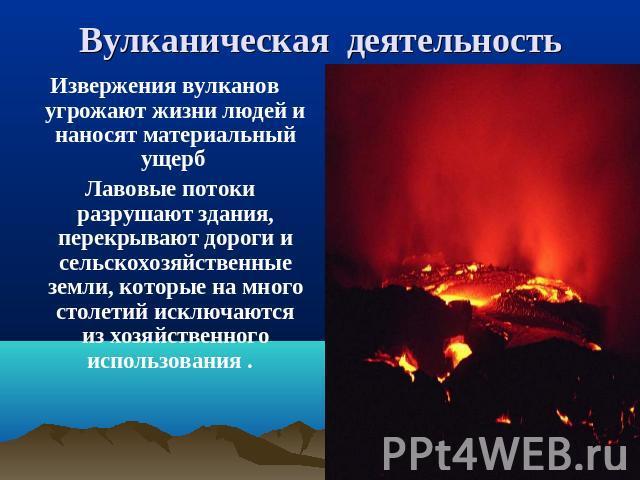 стихи о вулканах и вулканологах критерии