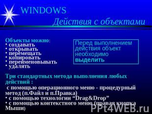 WINDOWS Действия с объектами Объекты можно: создавать открывать перемещать копир
