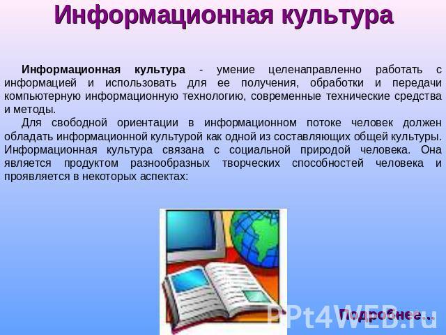 Доклад по теме информационная культура 4486