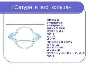«Сатурн и его кольца» SCREEN 12 x = INT(300 / 2) y = INT(200 / 2) FOR r = 79 TO