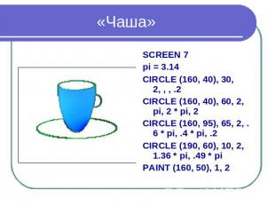 «Чаша» SCREEN 7 pi = 3.14 CIRCLE (160, 40), 30, 2, , , .2 CIRCLE (160, 40), 60,