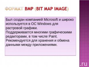 Формат BMP (bit map image) Был создан компанией Microsoft и широко используется