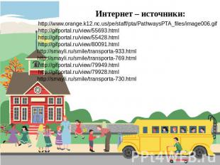 Интернет – источники: http://www.orange.k12.nc.us/pe/staff/pta/PathwaysPTA_files