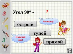 Угол 90° -