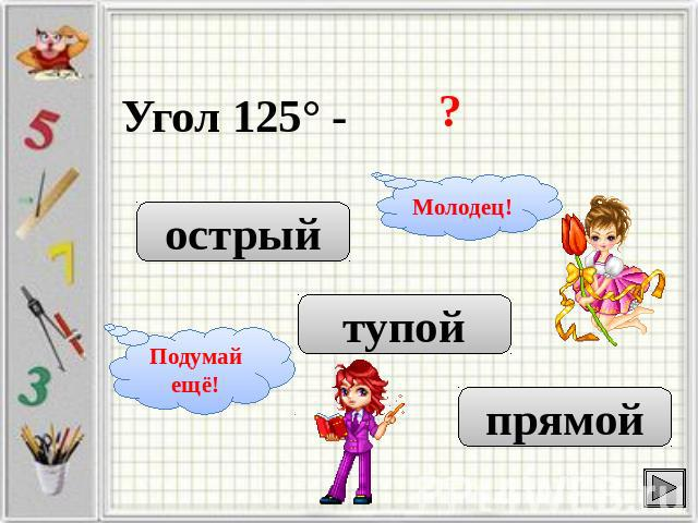 Угол 125° -