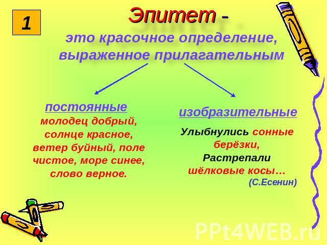 Прилагательные К Слову Минет