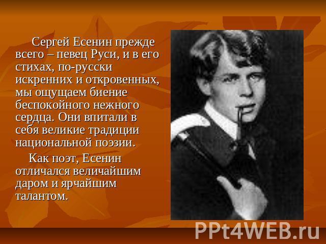 есенин и его проблематика в стихах о любви Нурмагомедов: Полное