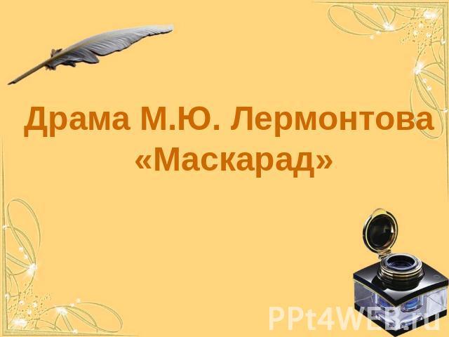 Лермонтов маскарад fb2