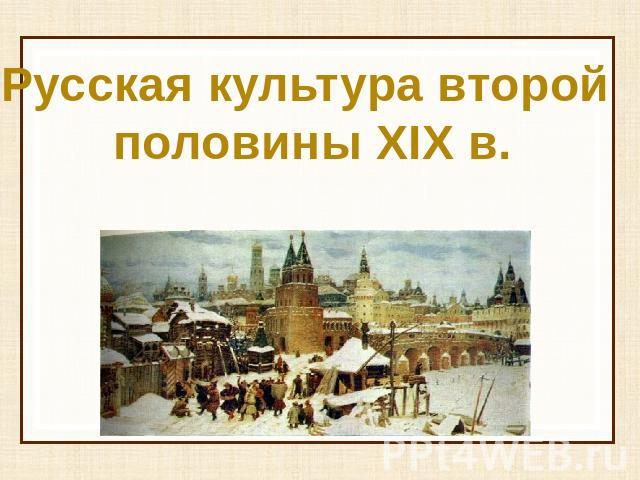 reshebnik-prezentatsiya-istorii-nauki-v-rossii-19-veka-sochinenie-poeme