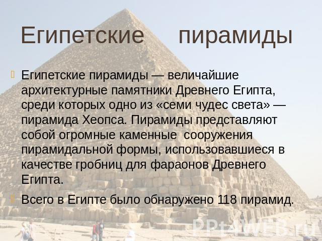 ancient egypt greatest legacy essay