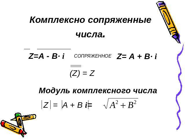 Модуль,аргумент числа,комплексное определение шпаргалка сопряжение комплексного