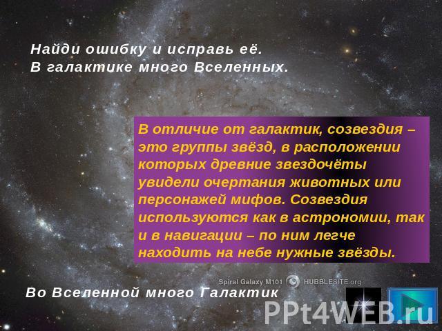 Чем отличается вселенная от галактики