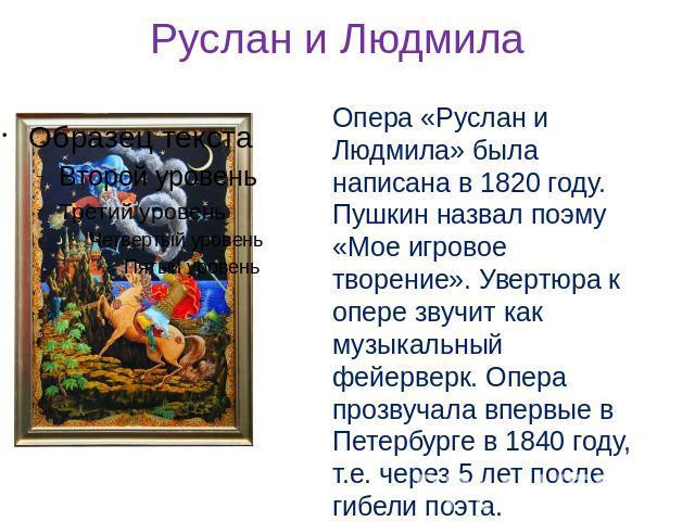 Руслан цитатный и литературе людмила по план гдз