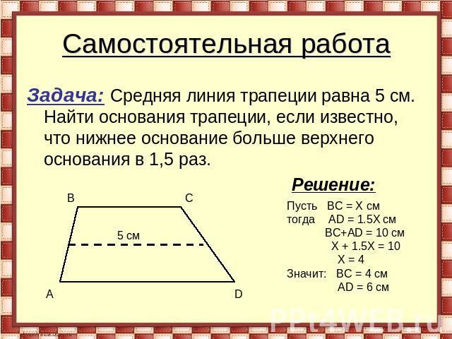 Задачи на решения трапеции средняя линия олимпиадные задания по физике решение задач