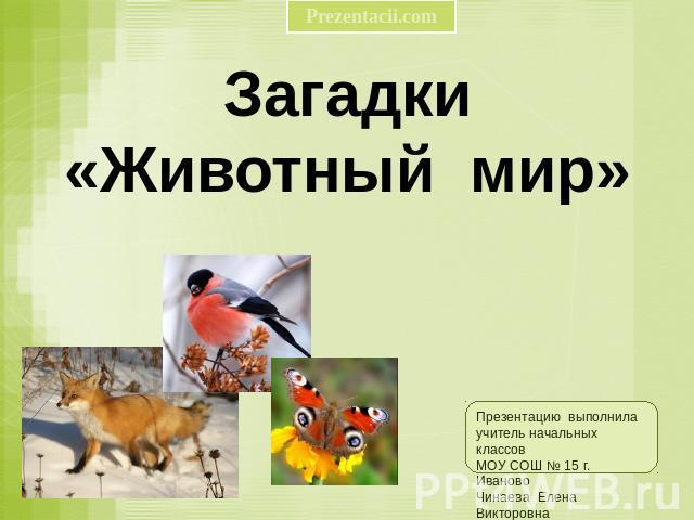 prezentatsiya-s-malenkimi-detmi-i-zhivotnimi