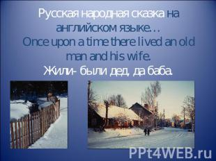Русская народная сказка на английском языке…Once upon a time there lived an old