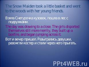 The Snow Maiden took a little basket and went to the woods with her young friend