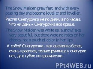 The Snow Maiden grew fast, and with every passing day she became lovelier and lo