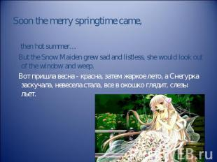 Soon the merry springtime came, then hot summer… But the Snow Maiden grew sad an