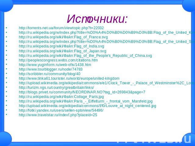 Источники: http://torrents.net.ua/forum/viewtopic.php?t=22032 http://torrents.net.ua/forum/viewtopic.php?t=22032 http://ru.wikipedia.org/w/index.php?title=%D0%A4%D0%B0%D0%B9%D0%BB:Flag_of_the_United_Kingdom.svg&filetimestamp=20080908144614 http:…