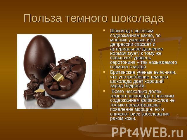 Какао поднимает давление или понижает