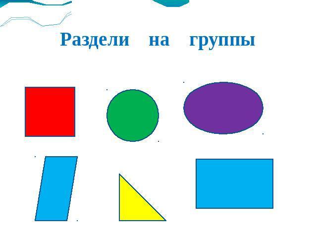 Картинки раздели на группы