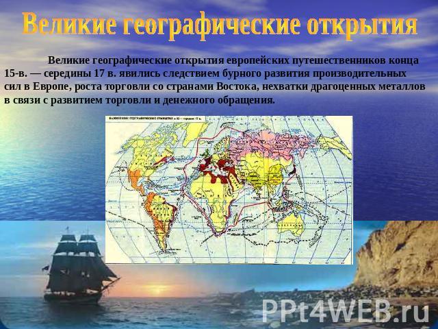 Презентация великие географические открытия