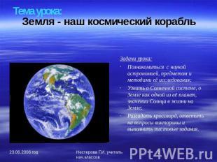картинки космический корабль земля