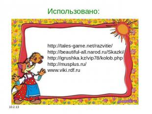 Использовано: http://tales-game.net/razvitie/ http://beautiful-all.narod.ru/Skaz