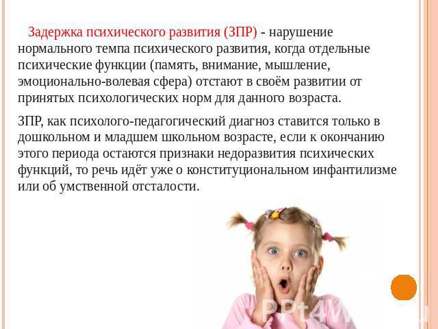 каким детям дают справку о зпр