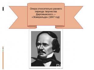 Музыка первой половины 19 века. - презентация по музыке ...