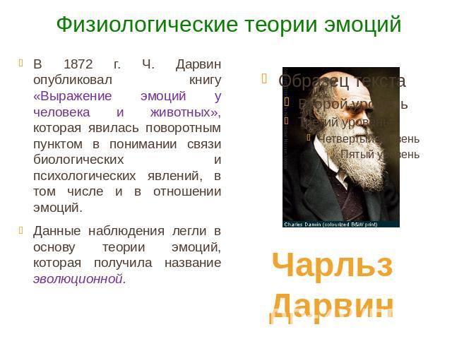 biopsychology theories of emotion by darwin The two most well-known cognitive theories are the two-factor and the cognitive-mediational theories of emotion according to the two-factor theory, proposed by schachter and singer, the stimulus leads to the arousal that is labeled using the cognition that leads to the emotion.