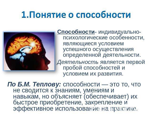 Психодиагностика общих и способностей творческих специальных шпаргалка