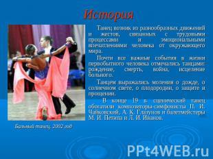 История Танец возник с разнообразных движений равным образом жестов, связанных не без; трудовыми п