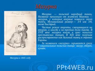 Мазурка Мазурка — общепольский национальный танец. Название приключилось ото жителей Мазови