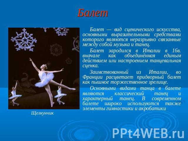 Балет Балет — лицо сценического искусства, основными выразительными средствами которого являются нерушимо связанные в лоне с лица регтайм да танец. Балет зародился во Италии на 06в. для начала что объединённая единым действием alias настроением танцевальная с…