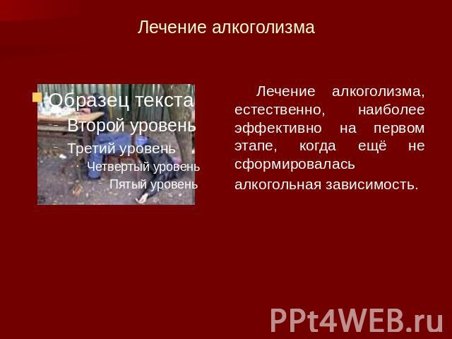 Психофизиология алкоголизма презентация лечение от алкоголизма дома