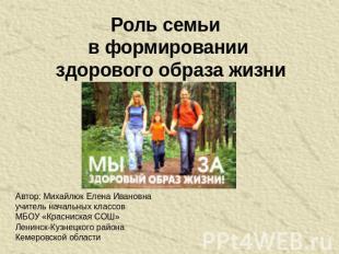 Роль семьи в формировании здорового образа жизни Автор: Михайлюк Елена Ивановна