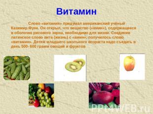 Витамин Слово «витамин» придумал американский учёный Казимир Функ. Он открыл, чт