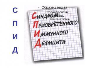 С С П И Д